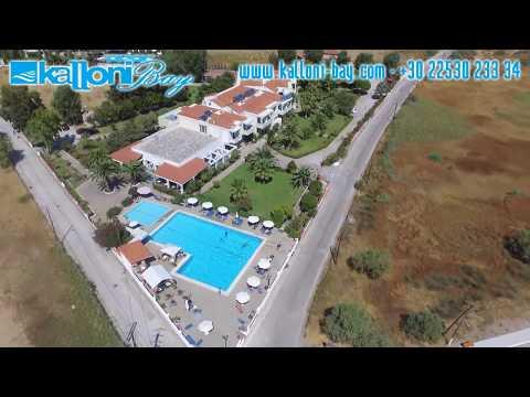 Kalloni Bay Hotel - Skalla Kallonis - Lesvos Island Greece