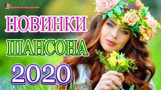 Шансон 2020 💖 лучшее песни шансона! 💖 Вот Сборник Обалденные красивые песни для души!