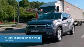 Тест драйв Volkswagen Teramont / ДИЛЕРСОН / АВТО