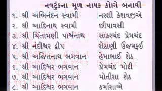 Shri sidhachal giri NaMo Namah