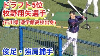 2019年2月 西武ライオンズ春野キャンプ ルーキー牧野選手の練習風景.