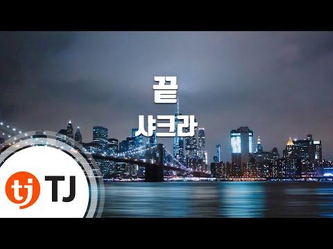 [TJ노래방] 끝 - 샤크라 (The End - Chakra) / TJ Karaoke
