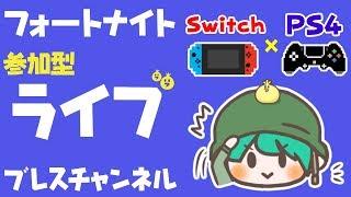 【フォートナイト GWライブ】友達連れてカスタムマッチしませんか!カスタムキーburesu #202【Switch PS4 スマホ FORTNITE live】