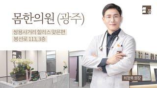 몸한의원 광주 비염치료 (코)