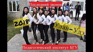 Последний звонок в Улан-Удэ