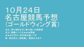 10月24日 名古屋競馬予想(ゴールドウィング賞)
