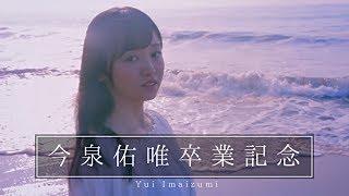 【欅坂46】今泉佑唯卒業記念 欅坂46 検索動画 7