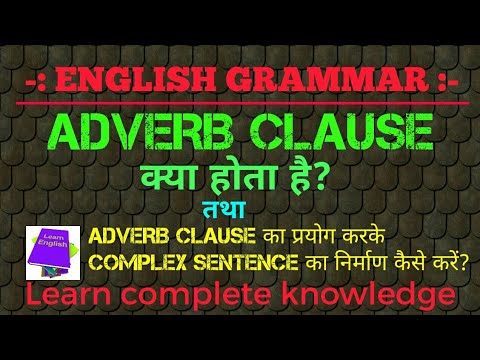 English Grammar- Adverb Clause and Synthesis of Complex Sentences in Hindi