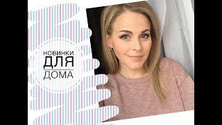 НОВИНКИ для ДОМА / KATRINA BERRY