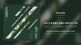 아스트로(ASTRO) - Moonwalk | 가사 (Synced Lyrics)