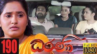Dharani | Episode 190  08th June 2021 Thumbnail
