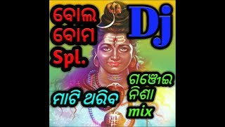 MEGHA KACHI DAUCHI ,BOL BOM SPL ODIA DJ MIX SONG (DJ BIKASH // DJ KING //DJ KING// Mp3 Song Download
