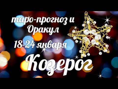 ♑КОЗЕРОГ🎄18-24 января 2021/Таро-прогноз/Таро-Гороскоп Козерог/Taro_Horoscope Capricorn/Winter 2021.