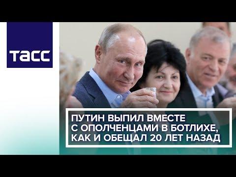 Путин выпил вместе с ополченцами в Ботлихе, как и обещал 20 лет назад