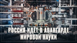 Россия в авангарде мировой науки. Как у нас создают самые сложные устройства в истории человечества cмотреть видео онлайн бесплатно в высоком качестве - HDVIDEO