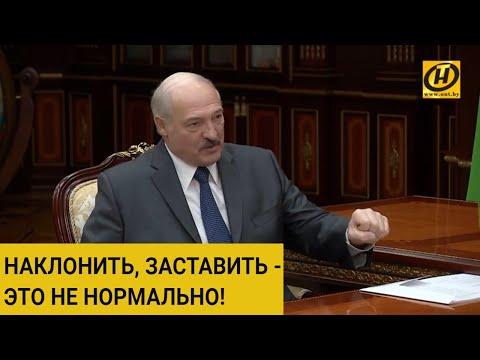 Лукашенко про нефть и газ из России: «Право силы — наклонить, заставить. Это не нормально»
