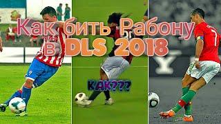 Как бить Рабоной в Dream Liga Soccer 2018. How to beat rabon in dream liga soccer 2019