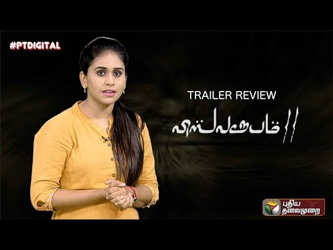 Vishwaroopam 2 (Tamil) - Official Trailer | Review | #KamalHaasan #PoojaKumar #Andrea #PTDIGITAL