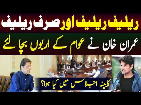 Imran Khan Saves Billion Rupees By Giving Huge Relief To Public   Cabinet Detail By Abdul Qadir.