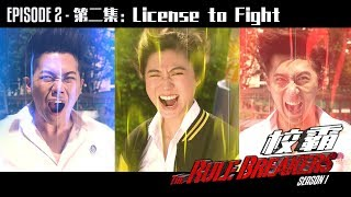 "EP 2 - "" License to Fight "" The Rule Breakers Series《校霸》"