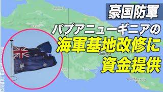 豪国防軍 パプアニューギニアの海軍基地改修に資金提供
