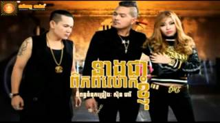 vuclip Official Full Song, នាងជាពិភពលោកខ្ញុំ​, Sereymun ft  James Sunday Production CD VOL 198