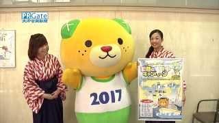 大分県への航路があるフェリー会社などでつくる愛媛県旅客船協会と愛媛...