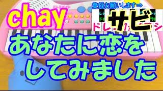 デート~恋とはどんなものかしら~』主題歌、chay(チャイ)さんの【あな...