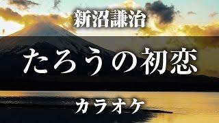 たろうの初恋 - 新沼謙治 カラオケ 原曲キー 新沼謙治の新曲「たろうの...