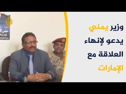وزير يمني يدعو لفض التحالف مع الإمارات  - نشر قبل 51 دقيقة