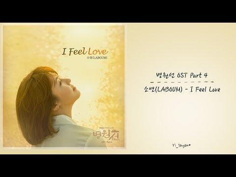 [韓繁中字] 昭娟(소연/LABOUM)- I Feel Love - 醫療船 (병원선) OST Part 4