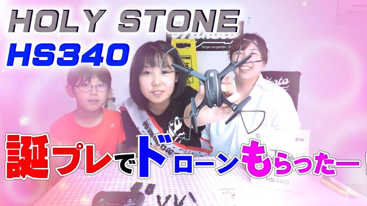 【ママなに】中2ギター女子が遊ぶ HOLYSTONE HS340 HDカメラ付き トイドローン 開封&飛行レビュー みーちゃん誕生日プレゼント