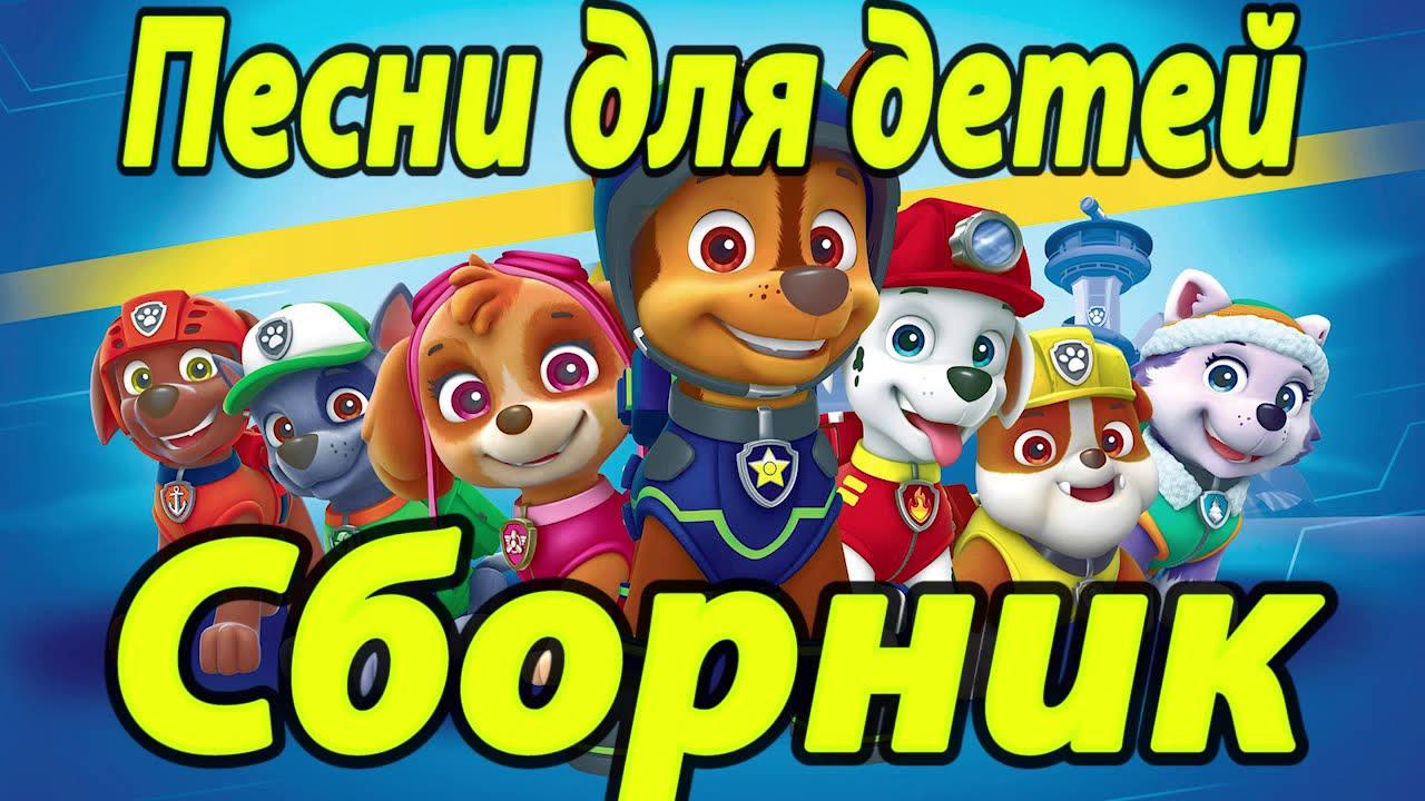 ДЕТСКИЕ ПЕСНИ ДЛЯ ДЕТЕЙ 6, 7, 8, 9, 10, 11 ЛЕТ - Весёлые ...