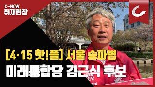 [4.15 핫플] 서울 송파 병  미래통합당 김근식 후…