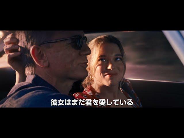 映画『007/ノー・タイム・トゥ・ダイ』最新予告編