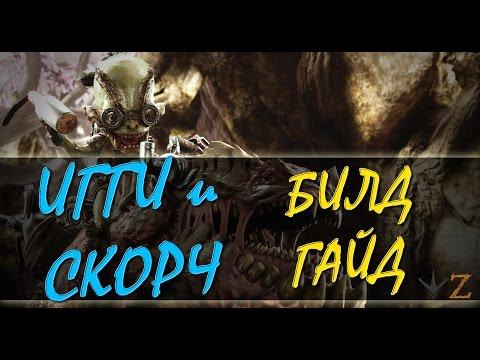видео: paragon - ИГГИ и СКОРЧ БИЛД и ГАЙД! Испепелители Агоры!