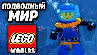LEGO Worlds - ПОДВОДНЫЙ МИР
