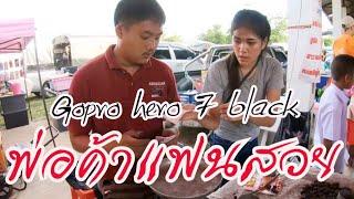 ทดสอบGopro 7 Black 📸 เดินตลาดนัดแถวบ้านลุงเด่น