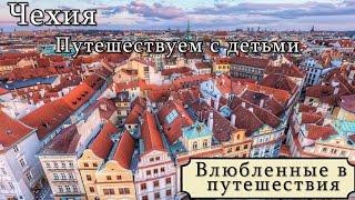 Чехия. Путешествуем с детьми(Чехия. Путешествуем с детьми - это видео с практическими советами о том, как сделать свое путешествие более..., 2015-07-07T09:14:51.000Z)