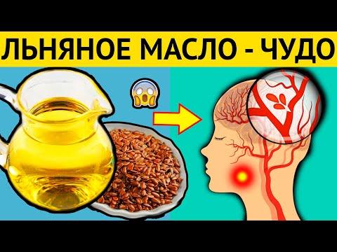 МАСЛО ЖИЗНИ! Всего одна капля ЛЬНЯНОГО МАСЛА и организм как у МЛАДЕНЦА. Медики в шоке!