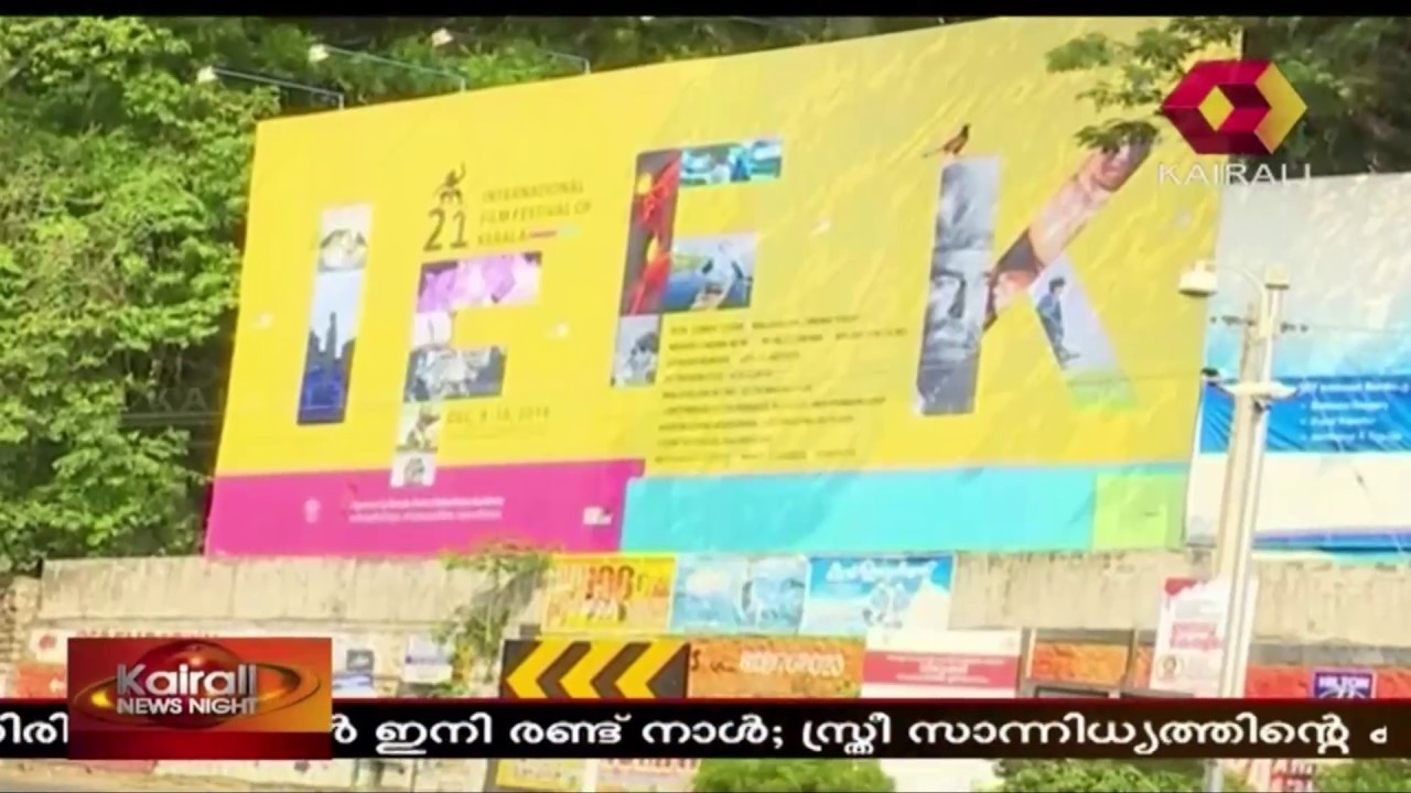 21st IFFK To Begin Tomorrow In Trivandrum