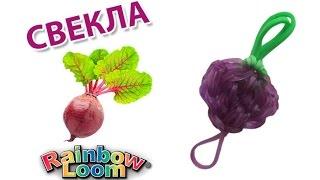 СВЕКЛА, БУРЯК из резинок на рогатке. Овощи из резинок | Vegetables Rainbow Loom Bands
