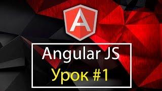 AngularJS. Урок #1 по Angular на русском от профессионалов.