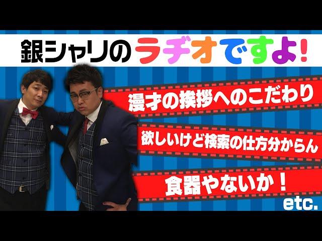 【銀シャリラジオ#15】2021年3月3日