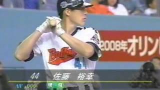 1999.4.18 近鉄vsロッテ3回戦 8/20