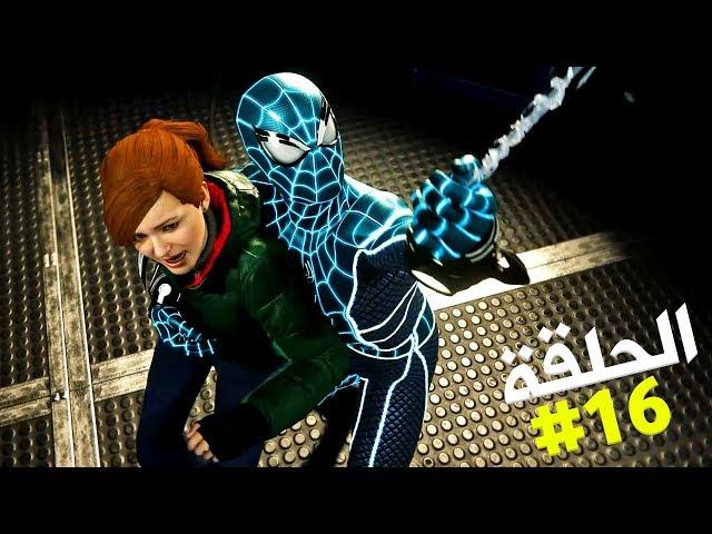تختيم لعبة سبايدرمان إنقاذ الحب الحلقة 16 | Spider-Man Walkthrough PS4