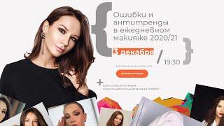 МАСТЕР КЛАСС ОШИБКИ И АНТИТРЕНДЫ В МАКИЯЖЕ 2020 21