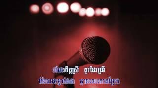 Tonsaay Karaoke តាមចិត្តខឹង ប៉ែន រ៉ន ឆាត់ឆាត់ឆា Tam Chet Kheng HD