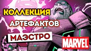 Артефакты Халка Будущего. Артефакты Маэстро. Maestro's Artifacts. Marvel Comics.