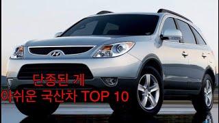단종된게 아쉬운 국산차 TOP10